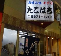凄く美味しくて、店員さんも楽しいお店です! 鶴橋 お好み焼き たこはち
