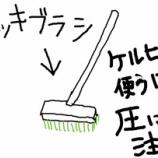 『ベランダの掃除をしましょう』の画像