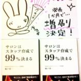 『【増刷決定】 発売から1カ月で2刷へ!』の画像