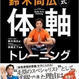 『『運動センスが劇的にUPする 鈴木尚広式 体軸トレーニング』の取材を担当しました』の画像