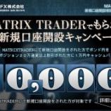 『JFX【マトリックストレーダー】で1万円のキャッシュバック♪』の画像
