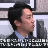 『【!?】小泉進次郎「リモートワークのおかげでリモートワークできたのはリモートワークのおかげなわけです」』の画像
