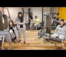 『【動画】こぶしファクトリー DVD MAGAZINE Vol.9 CM』の画像