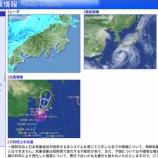『台風11号が迫っています。このサイトをチェック。』の画像