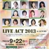 『戸田市文化会館でLIVE ACT 2013 in AUTUMN開催 小沼明子・さゆり先生出演!』の画像