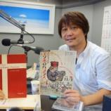 『村井裕弥先生から私に至るまでミーハーファン 濱田芳通さん』の画像