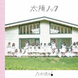 『【乃木坂46】『太陽ノック』初日売上枚数 史上最高記録キタ━━(゚∀゚)━━!!!』の画像