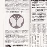 『東海愛知新聞連載第91回【聴覚障害者マーク】』の画像