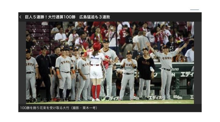【 画像 】巨人・大竹ってホンマに慕われてるよな!