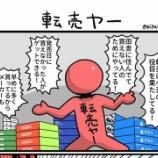 『【超メシウマ】転売ヤーさん、追徴課税で完全に死亡したかもしれないwwwww』の画像