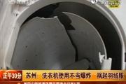 【中華爆発】洗濯中にダウンジャケット爆発、試してみたらやっぱり爆発…5割の確率で爆発することが判明