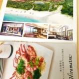 『THE HIRAMATSU HOTELS&RESORTS 宜野座』の画像