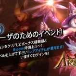 『【アカシャ】限定スペシャル4大イベントのお知らせ』の画像