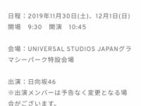 【日向坂46】USJで、クリスマスライブが決定!!!!きたああああああああああ!!!!!