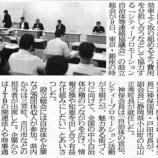 『(埼玉新聞)自治体PR連絡協会長に戸田市長 都内で設立総会』の画像