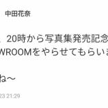 『【乃木坂46】速報!!!中田花奈から『緊急告知』が!!!!!!』の画像