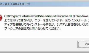 NGM.exe - 正しくないイメージ マビノギがゲームスタートできない