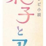 『NHK「花子とアン」から考える『人生は足し算か?引き算か?』』の画像
