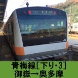 『青梅線 車窓[下り・3]御嶽→奥多摩』の画像