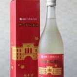 『【新商品】神戸大学と白鶴酒造株式会社が共同開発した純米酒 「神のまにまに」発売』の画像