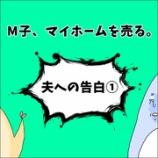 『M子、マイホームを売る〜夫への告白①〜』の画像