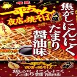 『【カップ麺:焼きそば?】明星 一平ちゃん夜店の焼そば 大盛 焦がしにんにくたまり醤油味』の画像