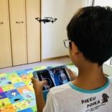 『夏の特別レッスン STEAM教室】トイドローン Tello ドローンパイロットになろう ドローンに挑戦』の画像
