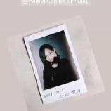 『【元欅坂46】志田愛佳、インスタを開始した模様!!!キタ━━━━(゚∀゚)━━━━!!!』の画像