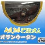 『【乃木坂46】飛鳥ちゃんの家にあったオランウータン、これか・・・』の画像