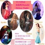 『明日。11/1 マンディール(浜松町)Helwa Night』の画像