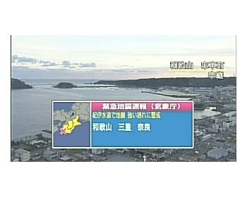 【緊急地震速報】和歌山・三重・奈良等関西方面で震度4~5、マグニチュード5.4(画像あり)