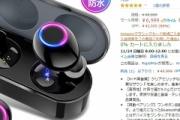 【Amazonブラックフライデー】中国の業者ばっかでマジでひどいwwwwwwwwwww