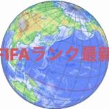 『#126「日本は26位!最新FIFAランク」』の画像