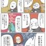 映画あらすじ漫画「グレタ」