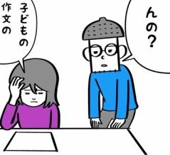 【金星の家族観察日記】第8回「難解!親を悩ます子どもの宿題〜前編〜」