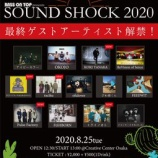 『【ライブ情報】8/25 SOUND SHOCK 2020 出演決定!』の画像