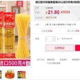 『中国でスパゲッティとオリーブオイルを安く買う』の画像