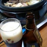『道後ビール~3~』の画像