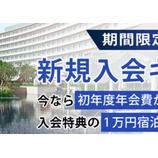 『ヒルトンプレミアムクラブジャパンの新規入会キャンペーン』の画像