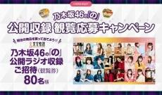 乃木坂46の「の」公開収録の開催が決定!