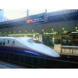『新幹線に乗って』の画像