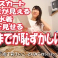 【#566】女性!!! どこまでが恥ずかしい??? いろいろな質問に答えてみた!!!
