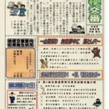 『「桔梗交番情報 4月号」が寄せられました』の画像