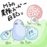 『🐓M子の業務スーパー日記🐓』の画像