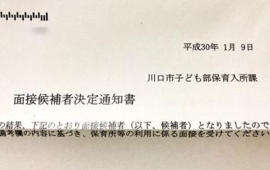 『埼玉県川口市の保育園合否通知が送られてきたけど他の人より届くのが遅かった!』の画像