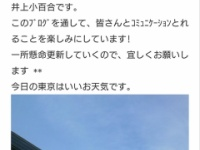 【乃木坂46】井上小百合、とんでもない嘘をついていた...