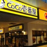 『【優待株】ココイチ値上げで収益改善へ!海外事業も絶好調で、再び株価上昇フェーズへ突入か【CoCo壱番屋】』の画像