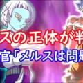 【ドラゴンボール超】 メルスの正体が判明! 掟を破り、モロと闘おうとした理由とは!?