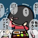 『初めて食べた、〇ッ〇〇ー〇味のふりかけ』の画像