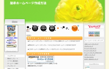 『簡単ホームページ作成』の画像